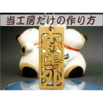 千社札 ストラップ 普通彫りの透かし彫り3文字(SK023)