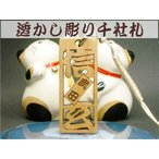 千社札 お守りストラップ 普通彫りの透かし彫り差し札付き(SK024)