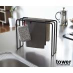 キッチン布巾ハンガー タワー(tower)ブラック ふきん、フキン 台拭き カウンタークロスかけ アイランドキッチン役立つフック付属(代引き不可)(同梱B)