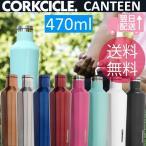 ショッピング水筒 コークシクル キャンティーン470ml/CORKCICLE470ml 水筒 保温保冷ボトル おしゃれ水筒
