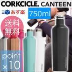 ショッピング水筒 コークシクル キャンティーン750ml/CORKCICLE CANTEEN750ml 水筒 保温保冷ボトル おしゃれ水筒