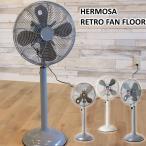 Yahoo!たすくらしハモサ レトロファンフロア リビング扇風機 3段階風量 首振り HERMOSA リビングファン レトロ扇風機 フロアファン 西海岸インテリア家電