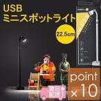 USB型ミニスポットライトスタンド22.5cm コレクション
