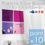 ナガ マグネットガラスボード45×45cm NAGA magnetic glass board ガラス素材のボードでマグネット留めも可能!マーカーも付属でメッセージボードにも!