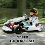 segway Ninebot GO KART KIT/セグウェイ ナインボット ゴーカートキット By segway セグウェイ 別売のNinebot-S-Proを装着してゴーカート仕様にできるキット