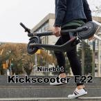 segway Ninebot Kickscooter E22 セグウェイ キックスクーター E22 電動キックスクーター 折りたたみ可能で収納、車載への積載に便利 航続距離最大22km