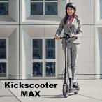 segway Ninebot Kickscooter MAX/セグウェイ ナインボット キックスクーターマックス 航続距離65kmもの走行を可能にしたハイエンドな電動式キックスクーター