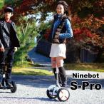 segway Ninebot S-Pro/ナインボットエスプロ By segway セグウェイ 軽量でコンパクト、かんたん操作、走行距離30km、フロントライトとバックライト搭載
