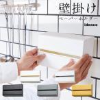 ideaco/イデアコ ペーパータオルケース WALL PT/ウォールピーティー 市販のタオルペーパー、キッチンペーパーが壁掛けで使えるおしゃれなケース