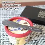 ショッピングアイスクリーム アイスクリームスプーン ウォームテックスプーン2本入り/WARM TECH ICECREEM SPOON アイスクリームスプーン カーボン製