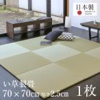 畳 ユニット畳 琉球畳 日本製 置き畳 1枚 半帖 パラレル/オッチ70cm