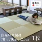 畳 ユニット畳 琉球畳 日本製 置き畳 1枚 半帖 パラレル/オッチ・エバ70cm
