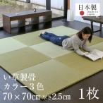 畳 ユニット畳 琉球畳 日本製 置き畳 1枚 半帖 パラレル70cm