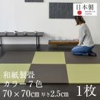 畳 ユニット畳 琉球畳 日本製 置き畳 1枚 半帖 パラレル/メディア 70cm