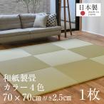 畳 ユニット畳 琉球畳 日本製 置き畳 1枚 半帖 パラレル/プラス 70cm