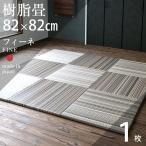 畳 半帖 1枚 日本製 ユニット畳 置き畳 琉球畳 フィーネ