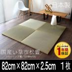 畳 ユニット畳 琉球畳 日本製 置き畳 1枚 半帖 イチマツ