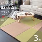 ショッピング琉球 畳 ユニット畳 琉球畳 日本製 置き畳 3枚セット 半帖 パラレル