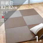 畳 ユニット畳 琉球畳 日本製 置き畳 和紙畳 1枚 半帖 1年間保証 フィラ