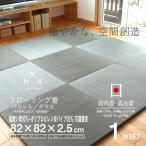 畳 ユニット畳 琉球畳 日本製 置き畳 交織畳 1枚 半帖 1年間保証 グラス