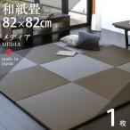 畳 ユニット畳 琉球畳 日本製 置き畳 和紙畳 1枚 半帖 メディア