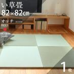 ショッピング琉球 畳 ユニット畳 琉球畳 日本製 置き畳 1枚 半帖 オッチ