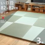 畳 ユニット畳 琉球畳 日本製 置き畳 3枚セット 半帖 オッチ