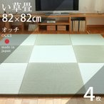ショッピング琉球 畳 ユニット畳 琉球畳 日本製 置き畳 4枚セット 半帖 オッチ