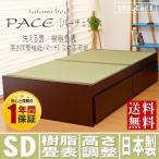畳ベッド セミダブル ヘッドレス 引き出し収納付き 日本製