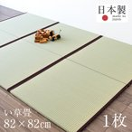 置き畳 フローリング畳 ユニット畳 琉球畳 縁付き 半畳 い草畳 オルロ 1枚【単品】 日本製