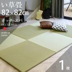 畳 ユニット畳 琉球畳 日本製 置き畳 1枚 半帖 オッチ・エバ