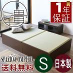 畳ベッド シングル 収納付き ヘッドレスベッド 畳ベット 日本製 スパシオ/コンパット
