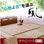 ショッピングすのこ すのこベッド(折りたたみすのこベッド) ダブルサイズ 国産ひのき使用 日本製