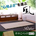ショッピングすのこ すのこベッド(折りたたみすのこベッド) ダブルサイズ 桐材 日本製