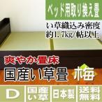 畳ベッド ダブル用 取り替え畳 ベッド用畳 取り換え畳【梅】 爽やか畳 国産い草畳 梅仕様 畳2枚1セット 日本製