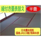 日本農林規格JAS3種2等認定品畳(縦糸:麻糸)縁付き表替え【半畳】