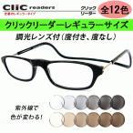 調光レンズ付(度付き、度なし)メガネセット【クリックリーダーレギュラーサイズ オーダータイプ 全12色】