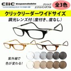 調光レンズ付(度付き、度なし)メガネセット【クリックリーダー エクスパンダブル(CliC Expandable)オーダータイプ 全3色 ワイドサイズ】