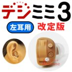耳穴形デジタル補聴器【デジミミ3 左耳用】軽度〜中等度