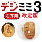 耳穴形デジタル補聴器【デジミミ3 右耳用】軽度〜中等度