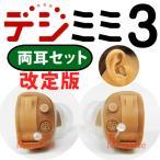 デジミミ3 両耳セット♪耳穴形デジタル補聴器両耳用【デジミミ3 右耳用、左耳用セット】軽度〜中等度