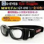 送料無料 度付対応スポーツフレーム(ゴーグルタイプ)レンズ付【Eye-Goggles(アイゴーグル)GY-010 フレームカラー全10色】伊達メガネ・近視・遠視・乱視
