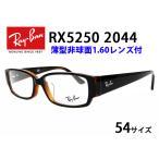 薄型非球面レンズ付【Ray-Ban RayBan(レイバン)RX5250 2044(RB5250 2044)トップブラックオンレッドハバナ】伊達メガネ・近視・乱視・老眼・遠視