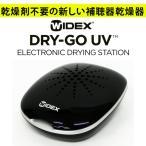 乾燥剤不要の新しい補聴器乾燥器【WIDEX(ワイデックス)DRY-GO UV ドライゴー ユーブイ】【正規品】補聴器用乾燥器