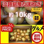 淡路島産玉ねぎ サイズ混合 Mサイズ以上 詰合せ 10kg たまねぎ タマネギ 減農薬栽培 おいしい 甘い うまい 美味しい 玉葱