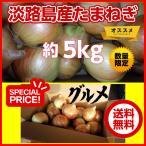 淡路島産玉ねぎ サイズ混合 Mサイズ以上 詰合せ 5kg たまねぎ タマネギ 減農薬栽培 おいしい 甘い うまい 美味しい 玉葱