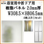 浴室中折ドア内付SF型樹脂パネル 07-18 2.0mm厚 W308.5×H806.5mm 4枚入り(1セット) 梨地柄 LIXIL/TOSTEM