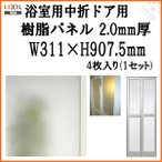浴室中折ドア外付SF型樹脂パネル 07-20 2.0mm厚 W311×H907.5mm 4枚入り(1セット) 梨地柄 LIXIL/TOSTEM