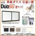 アルミサッシ 2枚引違い窓 LIXIL リクシル デュオSG 11909 W1235×H970mm 単板ガラス 半外型枠 樹脂アングルサッシ 窓サッシ DIY