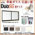 アルミサッシ 2枚引き違い窓 LIXIL リクシル デュオSG 16515 W1690×H1570mm 単板ガラス 半外型枠 樹脂アングルサッシ 窓サッシ DIY